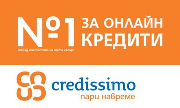 Кредисимо -  №1 за онлайн кредити