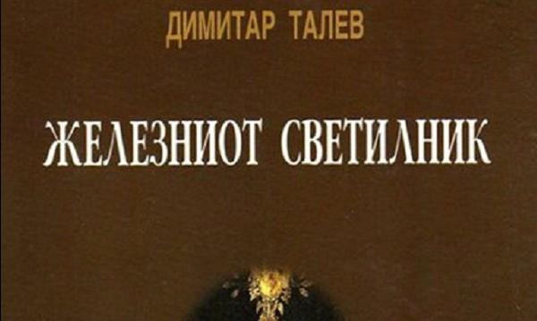 """Македонци си присвоиха """"Железният светилник"""""""