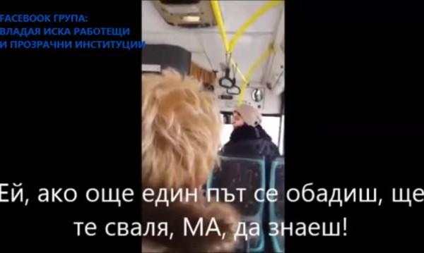 Автобусен шофьор към премръзнала пътничка: Ще те треснем, ма!