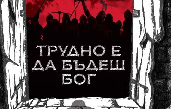 Братя Стругацки ни убеждават: