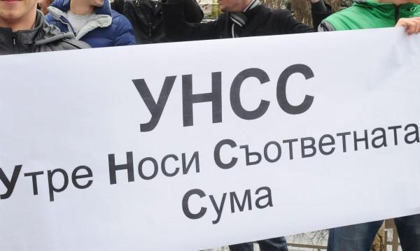 Няма да анулират скандалния изпит в УНСС, няма основания