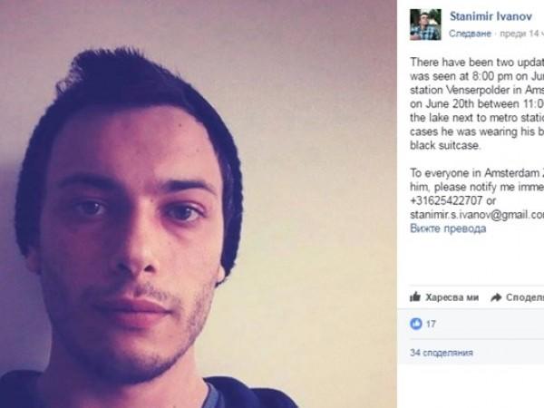 Българинът Валентин Иванов е в неизвестност в Амстердам от петък,