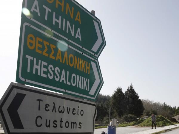 Глобата за неправилно изпреварване в Гърция е 700 евро, като