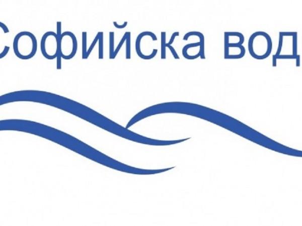 """""""Софийска вода"""" АД, в тясна координация и сътрудничество със Столична"""