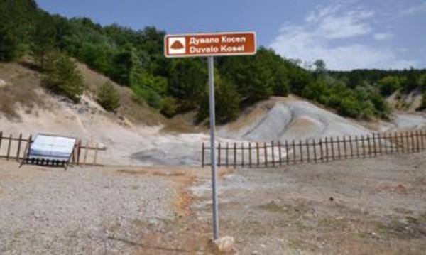 Вулкан в Македония? Няма такова чудо!
