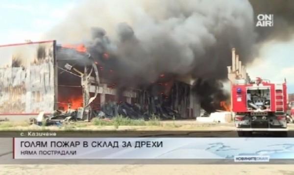 Огромен пожар обхвана склад за дрехи в село Казичене