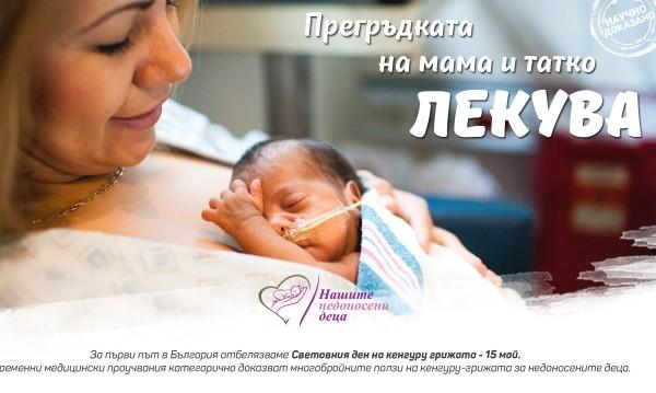 У-лицата: Да живееш в кутия - недоносените бебета