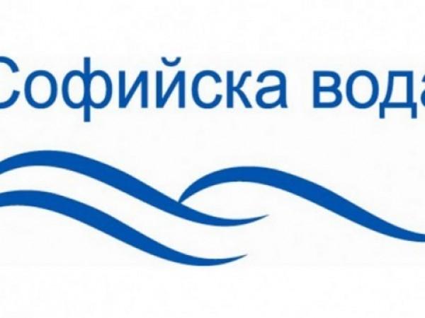 """""""Софийска вода"""" ще извършва ремонтни дейности, което налага спиране на"""