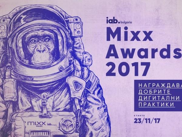 IAB MIXX Awards отваря отново врати за кандидати, които искат