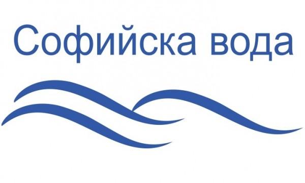 Части от София остават без вода на 13 октомври